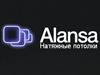 ALANSA, производственно-монтажная компания Новосибирск