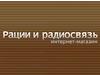 РАЦИИ и РАДИОСВЯЗЬ, торговая компания Новосибирск