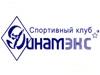 ДИНАМЭКС, спортивный клуб Новосибирск