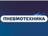ПНЕВМОТЕХНИКА, торгово-сервисная компания Новосибирск