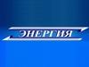 ЭНЕРГИЯ, транспортная компания Новосибирск