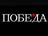ПОБЕДА, кинотеатр Новосибирск
