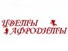 ЦВЕТЫ АФРОДИТЫ, сеть салонов Новосибирск