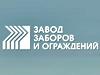 ЗАВОД ЗАБОРОВ И ОГРАЖДЕНИЙ Новосибирск