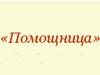 ПОМОЩНИЦА, агентство домашнего персонала и клининговых услуг Новосибирск