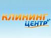 КЛИНИНГ ЦЕНТР, профессиональная уборка Новосибирск