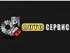 ПИТСТОП, автосервис Новосибирск
