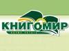 КНИГОМИР, книжный магазин Новосибирск