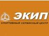 ЭКИП, спортивный сервисный центр Новосибирск