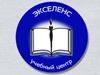ЭКСЕЛЕНС, учебно-консультационный центр Новосибирск