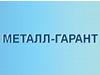 МЕТАЛЛ-ГАРАНТ, оптово-розничная компания Новосибирск
