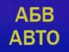 АБВ-АВТО, автокомплекс Новосибирск