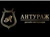 АНТУРАЖ, студия Новосибирск