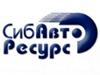 СИБАВТОРЕСУРС, дилерский центр КАМАЗ Новосибирск