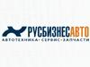 РУСБИЗНЕСАВТО, торговая компания Новосибирск