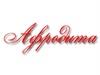 АФРОДИТА, салон красоты Новосибирск