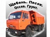 АГАТ Новосибирск