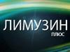 ЛИМУЗИН ПЛЮС Новосибирск