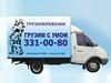 ГРУЗИМ С УМОМ, транспортная компания Новосибирск