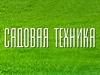 САДОВАЯ ТЕХНИКА, салон-магазин Новосибирск