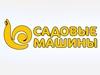 САДОВЫЕ МАШИНЫ, магазин Новосибирск