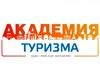 АКАДЕМИЯ ТУРИЗМА, туристическая компания Новосибирск