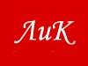 ЛИК, оптовый магазин Новосибирск