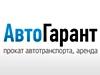 АВТОГАРАНТ Новосибирск