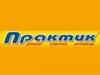 ПРАКТИК магазин Новосибирск
