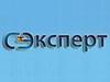Сантех-Эксперт Новосибирск