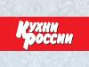 КУХНИ РОССИИ сеть магазинов Новосибирск