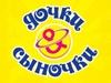 ДОЧКИ СЫНОЧКИ магазин для детей Новосибирск