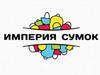ИМПЕРИЯ СУМОК сеть магазинов Новосибирск