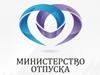 МИНИСТЕРСТВО ОТПУСКА Новосибирск