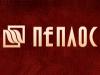 ПЕПЛОС фирменный магазин Новосибирск