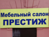 ПРЕСТИЖ магазин мебели Новосибирск