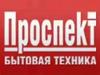 ПРОСПЕКТ магазин Новосибирск