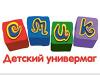 СМИК детский интернет-магазин Новосибирск