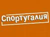 СПОРТУГАЛИЯ спортивный магазин Новосибирск