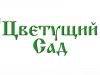 ЦВЕТУЩИЙ САД магазин Новосибирск