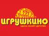 ИГРУШКИНО магазин Новосибирск