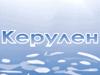 КЕРУЛЕН компания Новосибирск