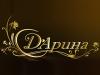 ДАРИНА магазин Новосибирск