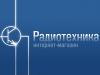 РАДИОТЕХНИКА магазин Новосибирск