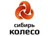 СИБИРЬ КОЛЕСО сеть магазинов Новосибирск