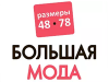 БОЛЬШАЯ МОДА магазин Новосибирск