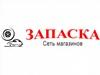 Запаска сеть магазинов Новосибирск