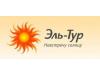 ЭЛЬ-ТУР, туристическая компания Новосибирск