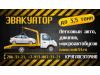 Эвакуатор авто Новосибирск