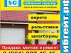 Sib Gate, торгово-монтажная компания Новосибирск